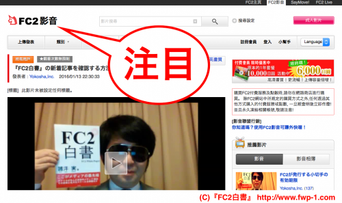 FC2動画を中国語版にする2
