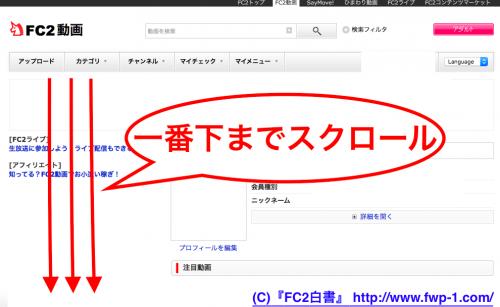 FC2動画のメンテナンス情報1