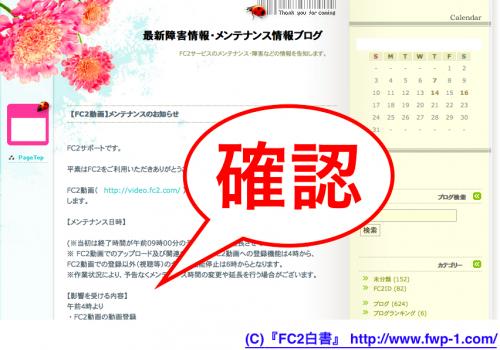 FC2動画のメンテナンス情報3