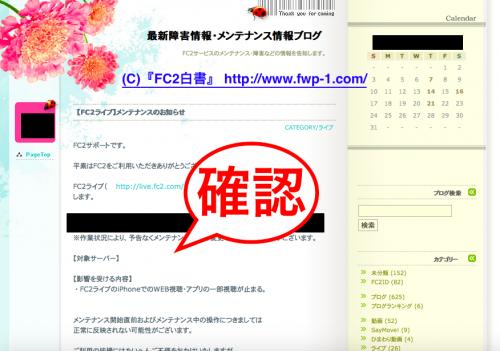 FC2ライブの障害情報2