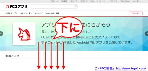 FC2動画をアイホンで見る4