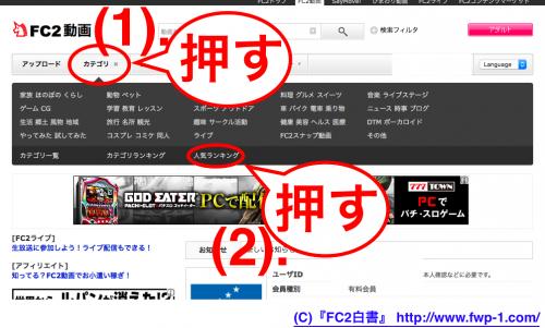 FC2動画の人気ランキング1