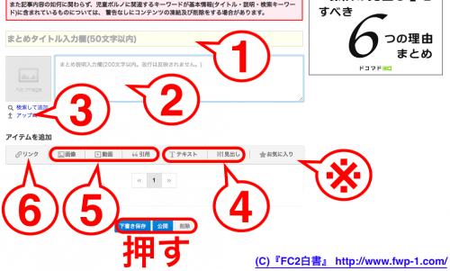 FC2まとめの作り方3
