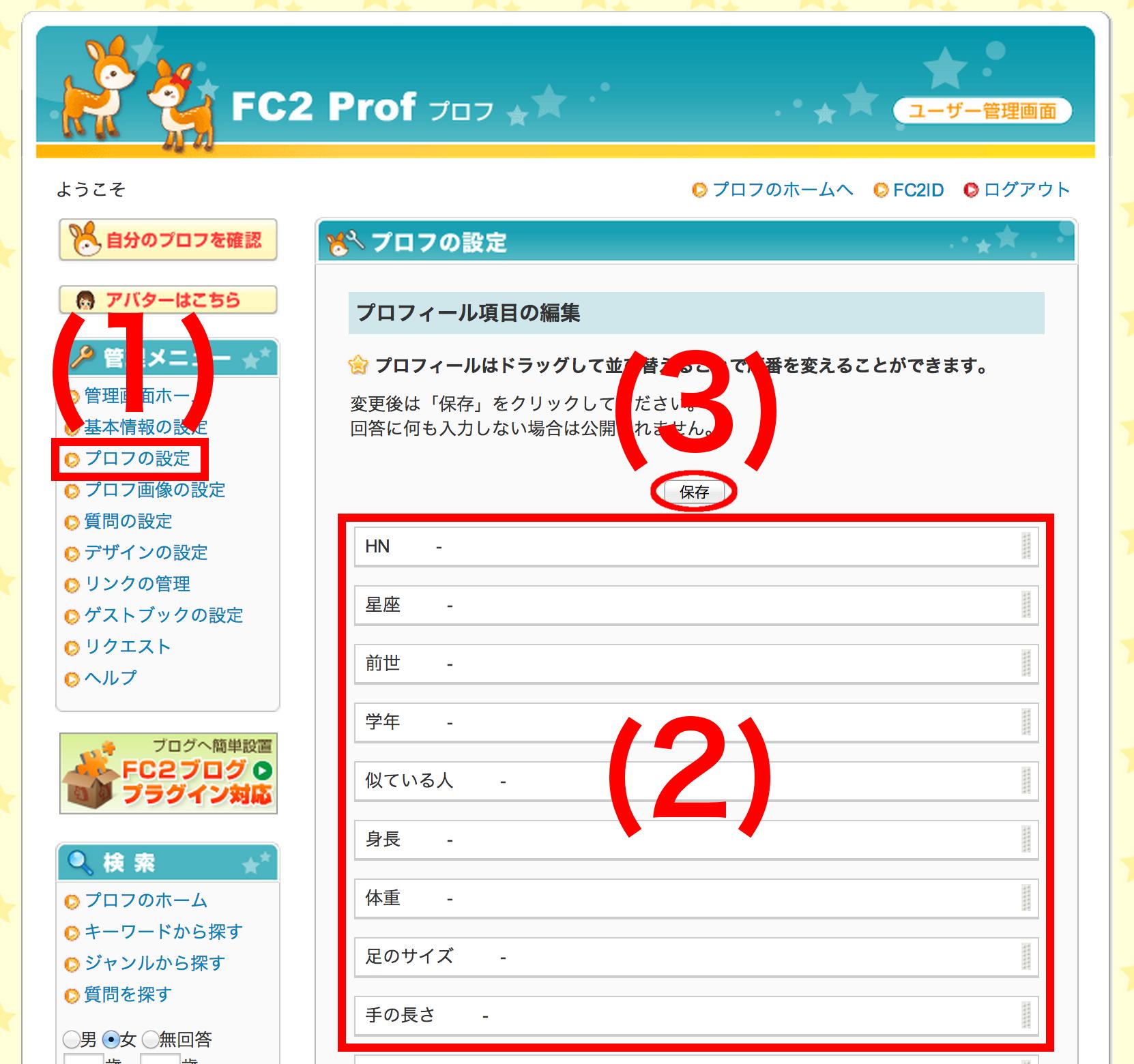 FC2prof_3.jpg