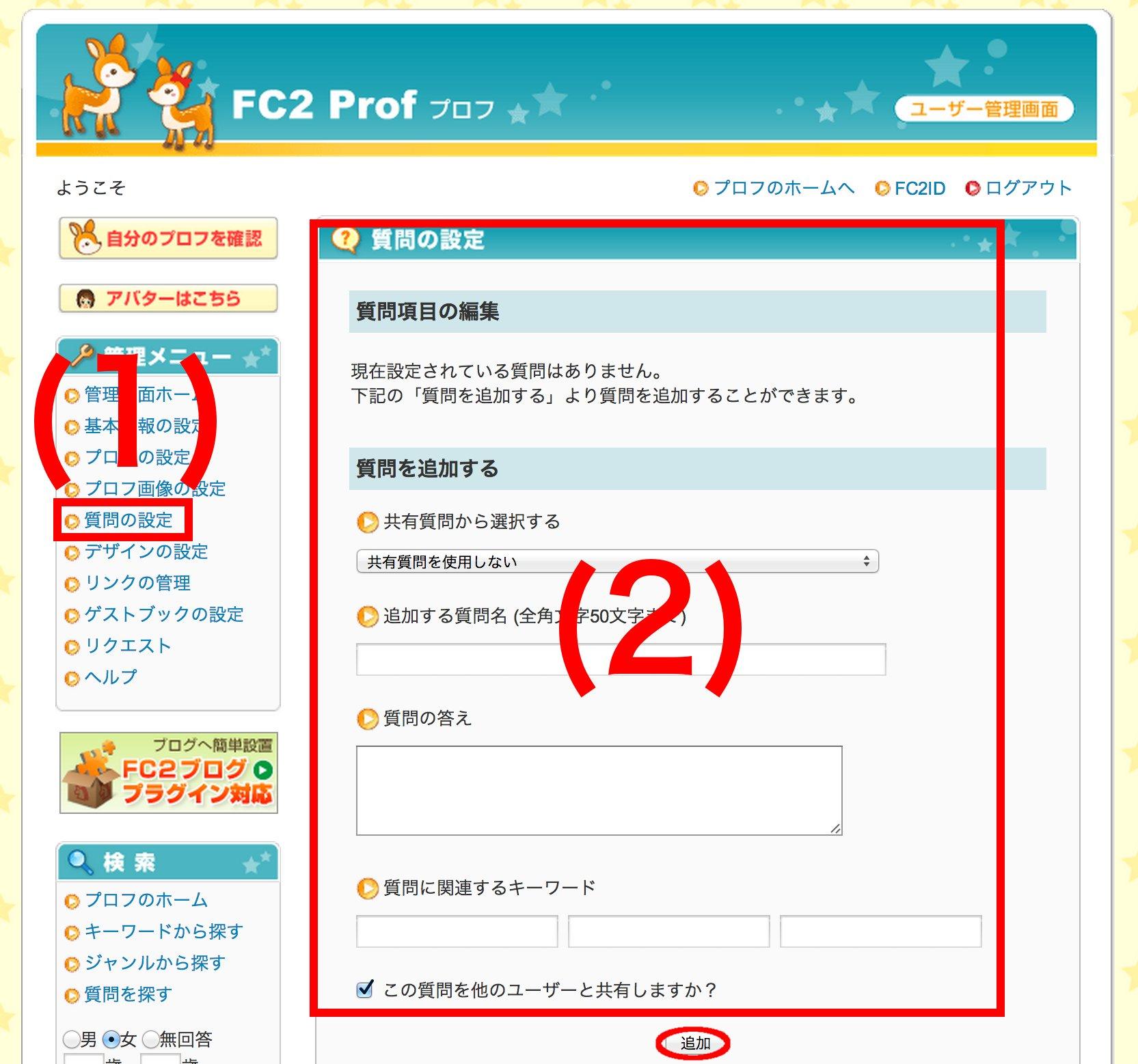 FC2prof_5.jpg