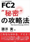 FC2秘密の攻略法