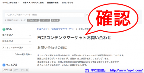 FC2コンテンツマーケットが掲載保留のとき3