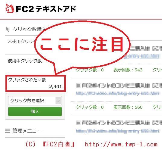 fc2textad2