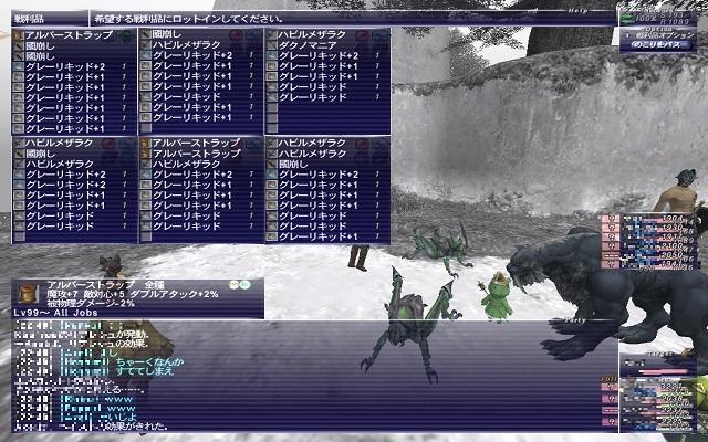 ff11saposi02.jpg