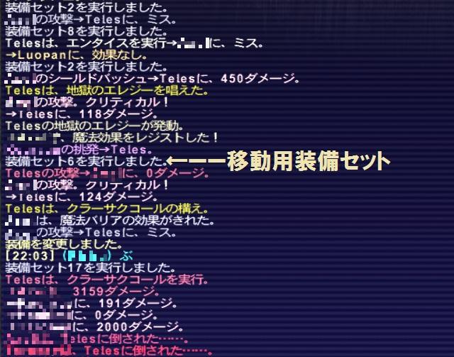 ff11teles09.jpg
