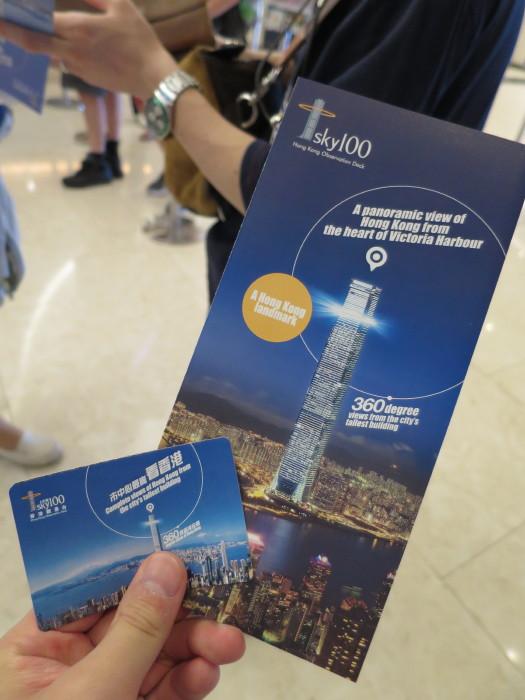 スカイ100 香港