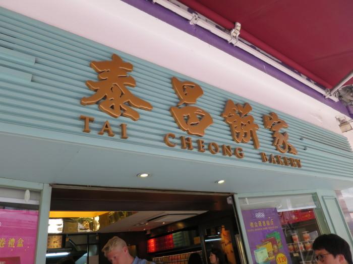 エッグタルト 香港