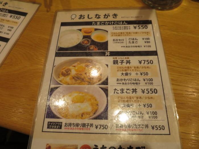 赤坂うまや うちのたまご直売所(羽田) 親子丼 羽田空港