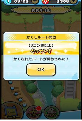 youkaipuni0019.jpg