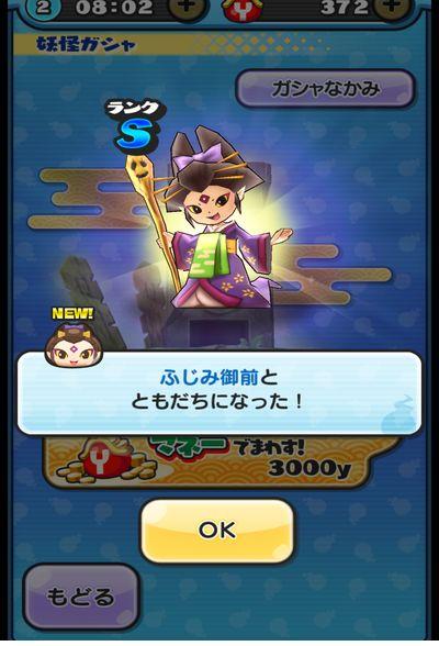 youkaipuni003.jpg
