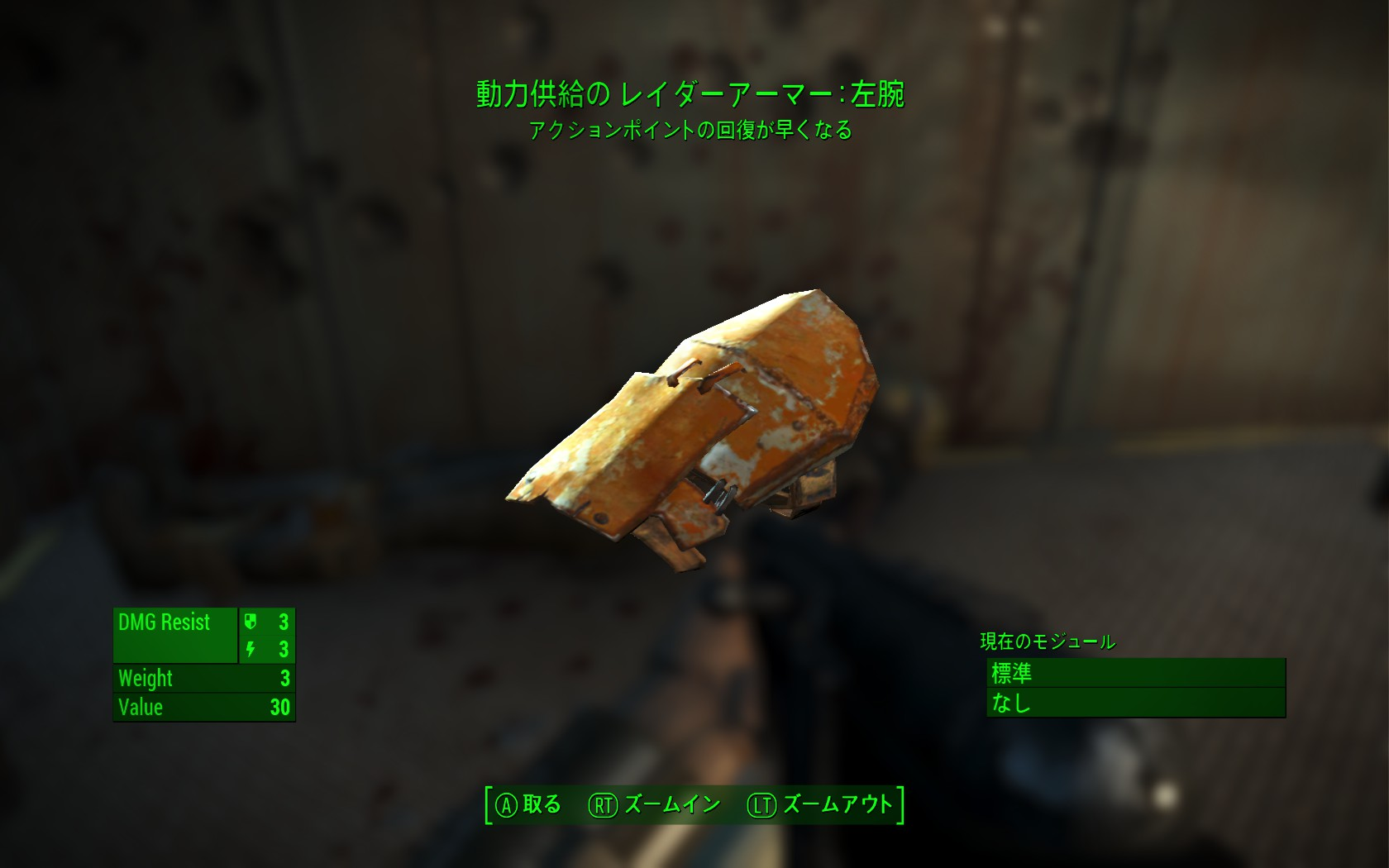 fallout4_10_0113.jpg