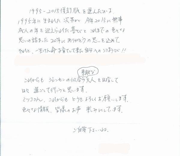 MM様お便り-2D(20160117)