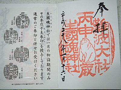 16ikutama06.jpg
