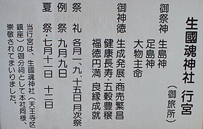16ikutama12.jpg