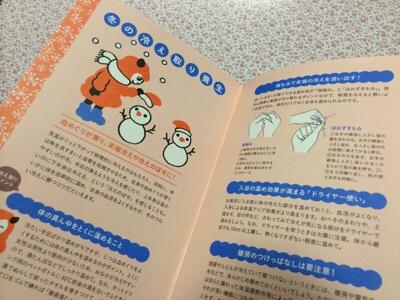 fc2blog_201512221747296b8.jpg