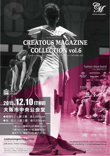 矢田青幸 creatous magazine collection vol.6