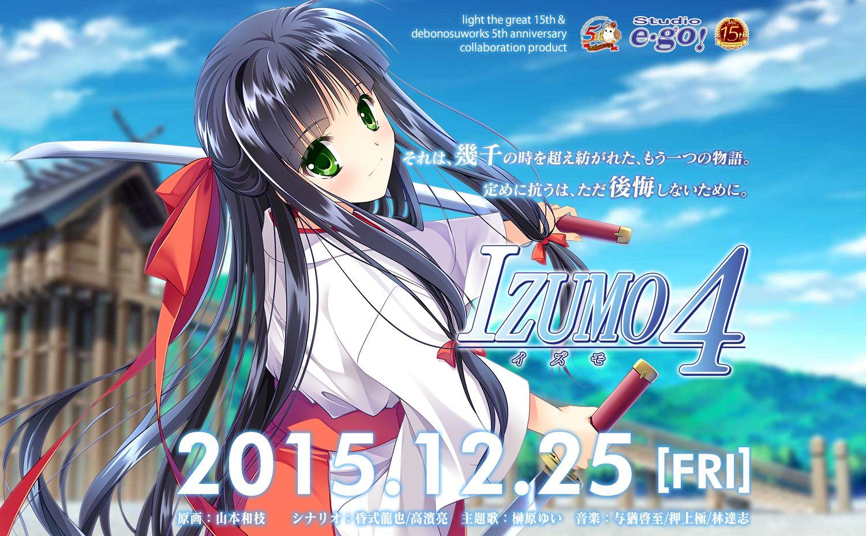 Studio E.go!最新作『IZUMO4』バトル体験版公開してた