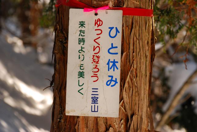 標識プレート_ゆっくり登ろう三室山