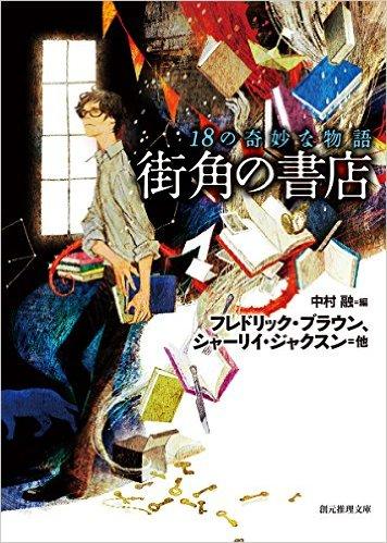 『街角の書店 (18の奇妙な物語) 』