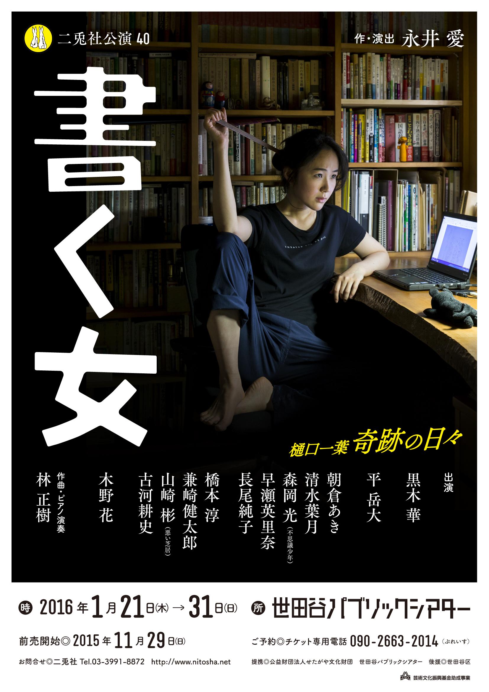 舞台『書く女』