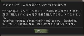 2016010714300000c.jpg