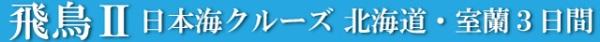 asuka.jpg