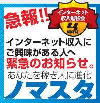 nomasuta.jpg