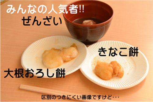 20151223 戸田川 冬至の餅つき5