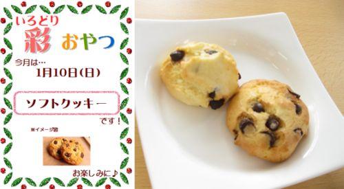 20160118 ひびの大宝 ソフトクッキー
