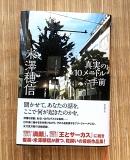 shinjitsu_hyoushi.jpg