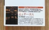 shinjitsu_ura.jpg