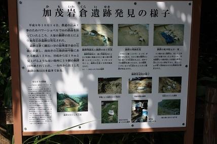 加茂岩倉1