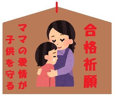 ママの愛情が子供を守る