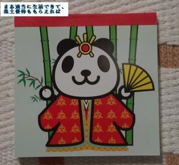 アヲハタ 優待 メモ帳 201510