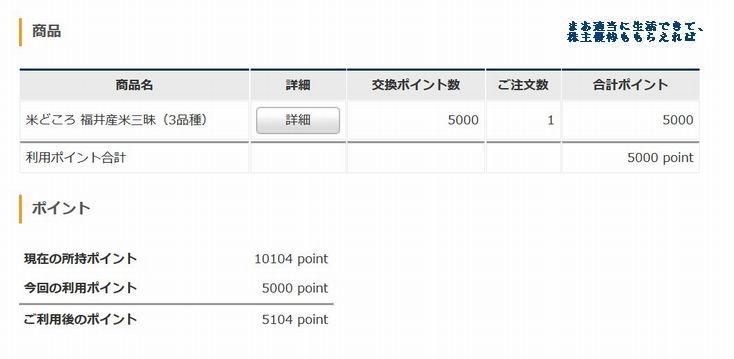 atom_yuutai-web-kome_201601.jpg