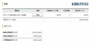 アトム 優待 注文 201601