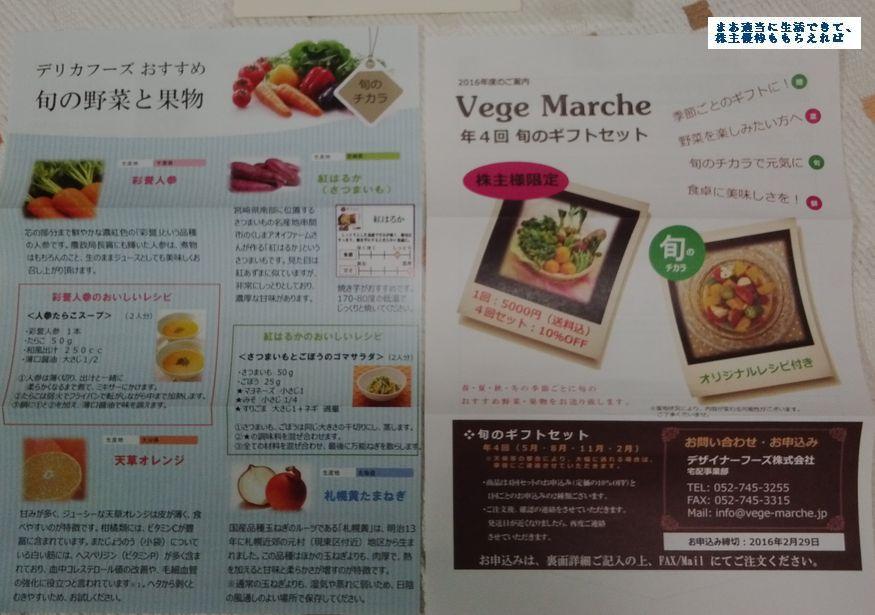 delica-foods_yasai-03_201509.jpg