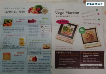 デリカフーズ 野菜詰め合わせ03 201509