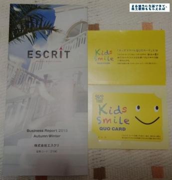 エスクリ クオカード 201509