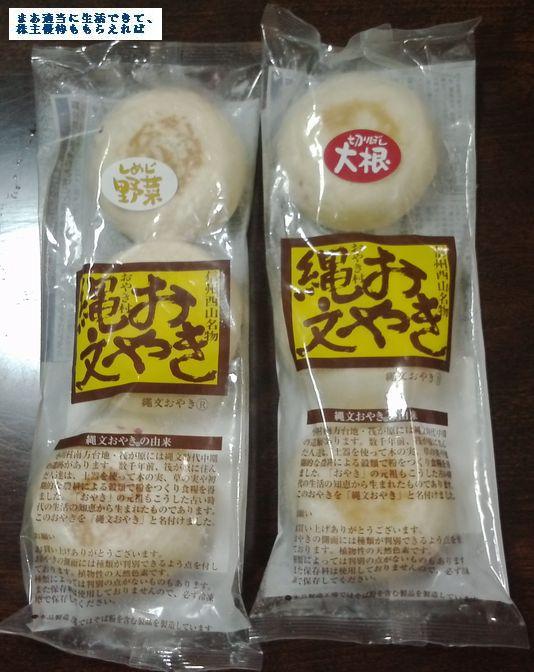 jalux_yuutai-oyaki-02_201509.jpg