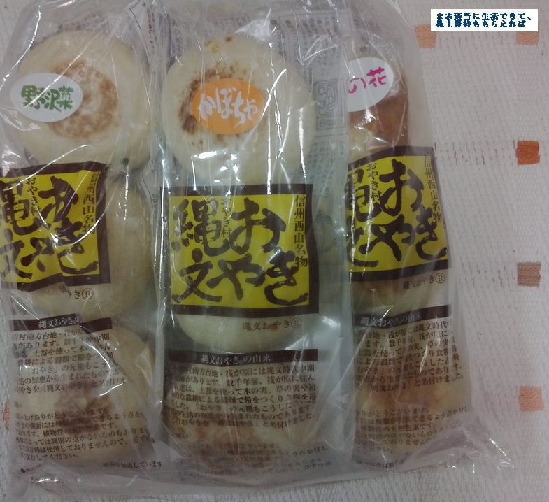 jalux_yuutai-oyaki-03_201509.jpg