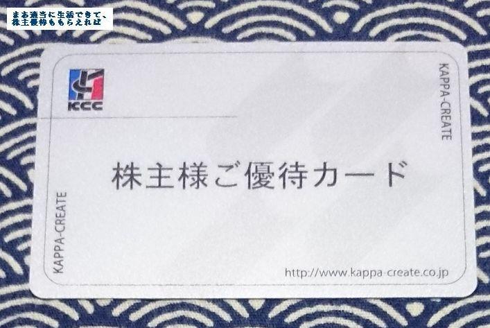 kcc_yuutai-card_201509.jpg
