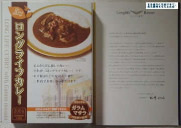ロングライフHD 優待カレー01 201510