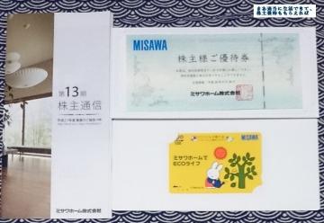 MISAWA クオカード 201509
