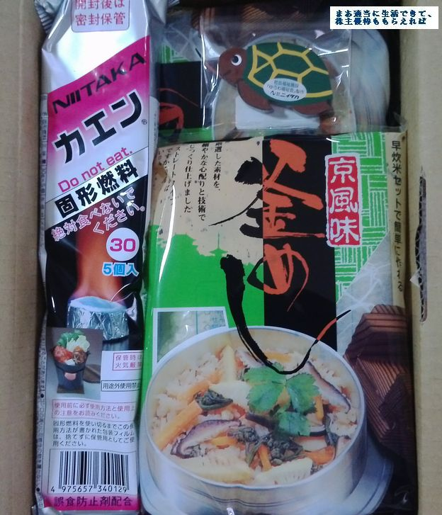 niitaka_kamameshi-01_201511.jpg